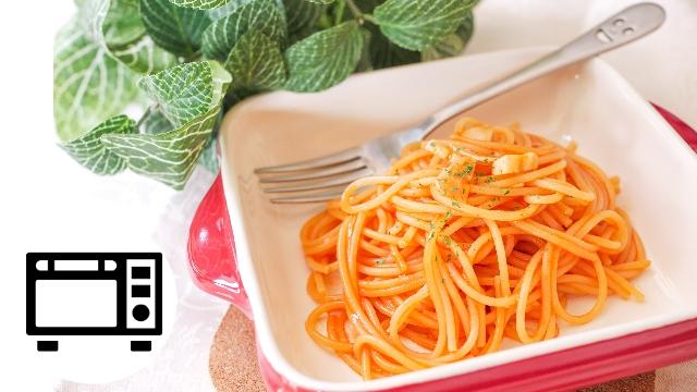 レンジでトマトソースパスタ